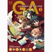 GA-芸術科アートデザインクラス 2(まんがタイムKRコミックス) [コミック]