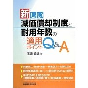 新しい減価償却制度と耐用年数の適用ポイントQ&A [単行本]