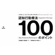 認知行動療法100のポイント [単行本]