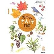 野の花さんぽ図鑑―木の実と紅葉 [図鑑]