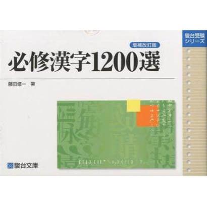 必修漢字1200選(増補改訂版) [全集叢書]