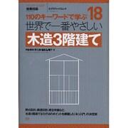 世界で一番やさしい木造3階建て-110のキーワードで学ぶ(エクスナレッジムック 世界で一番やさしい建築シリーズ 18) [ムックその他]