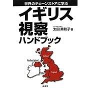 イギリス視察ハンドブック―世界のチェーンストアに学ぶ [単行本]