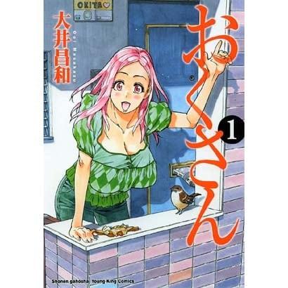 おくさん 1巻(ヤングキングコミックス) [コミック]