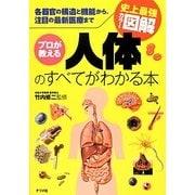 史上最強カラー図解 プロが教える人体のすべてがわかる本 [単行本]