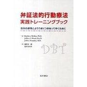 弁証法的行動療法実践トレーニングブック-自分の感情とよりうまくつきあってゆくために [単行本]