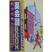もって歩く英会話BOOK―この1冊があれば、海外旅行はもう安心! [単行本]