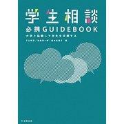 学生相談必携GUIDEBOOK―大学と協働して学生を支援する [単行本]