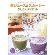 野菜とフルーツでキレイになる!生ジュース&スムージーかんたんダイエット(コツがわかる本!) [単行本]