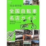 完全保存版 全国自転車名店ガイド(シクロツーリストブックス〈5〉) [単行本]