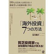 勝者1%の超富裕層に学ぶ「海外投資」7つの方法―99%の日本人は知らない! [単行本]
