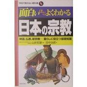 面白いほどよくわかる日本の宗教―神道、仏教、新宗教 暮らしに役立つ基礎知識(学校で教えない教科書) [単行本]