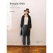 シンプルシック―自分が似合うバランスで着る [単行本]
