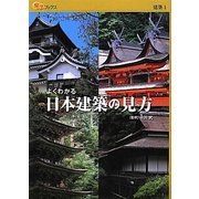 よくわかる日本建築の見方(楽学ブックス―建築〈1〉) [単行本]