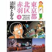 東京都北区赤羽 4(GAコミックススペシャル) [コミック]