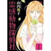 霊感動物探偵社 1(LGAコミックス) [コミック]