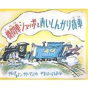 機関車シュッポと青いしんがり貨車 [絵本]