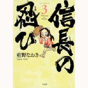 信長の忍び 3(ジェッツコミックス) [コミック]