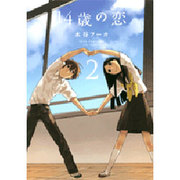 14歳の恋 2 [コミック]