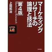 マーケティングリサーチの論理と技法 第4版 [単行本]