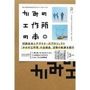 かみの工作所の本―紙の可能性を追求するデザインプロジェクト(design×paper〈02〉) [単行本]