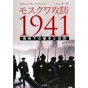モスクワ攻防1941―戦時下の都市と住民 [単行本]