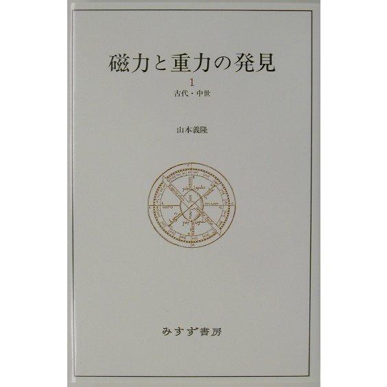 磁力と重力の発見〈1〉古代・中世 [全集叢書]