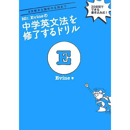 Mr.Evineの中学英文法を修了するドリル―5文型から関係代名詞まで [単行本]