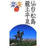 仙台・松島・蔵王・平泉(楽楽―東北〈3〉) [単行本]