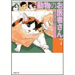 動物のお医者さん 第7巻(白泉社文庫) [文庫]