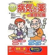 高齢者に多い病気と薬の基礎知識―知っておきたい!! 増補改訂版 (安心介護ハンドブック〈10〉) [単行本]