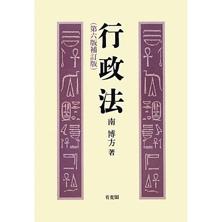 行政法 第六版補訂版 [単行本]