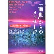 「前世」からのメッセージ―人生を癒す魂との出会い(PHP文庫) [文庫]