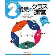 2歳児のクラス運営(CD-ROM版年齢別クラス運営〈3〉) [全集叢書]