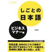 しごとの日本語 ビジネスマナー編 [単行本]