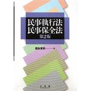 民事執行法・民事保全法 第2版 [単行本]