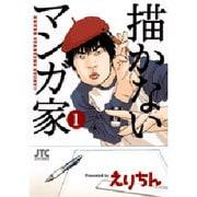 描かないマンガ家 1(ジェッツコミックス) [コミック]