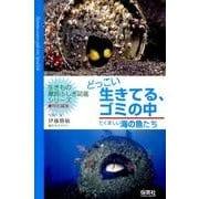 どっこい生きてる、ゴミの中-たくましい海の魚たち(「生きもの摩訶ふしぎ図鑑」シリーズ) [単行本]