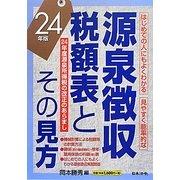 源泉徴収税額表とその見方〈24年版〉 [単行本]
