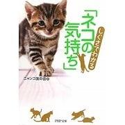 しぐさでわかる「ネコの気持ち」(PHP文庫) [文庫]