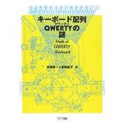 キーボード配列QWERTYの謎 [単行本]