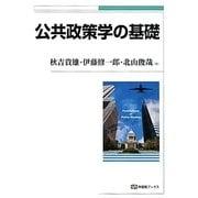 公共政策学の基礎(有斐閣ブックス) [全集叢書]