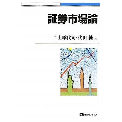 証券市場論(有斐閣ブックス) [全集叢書]