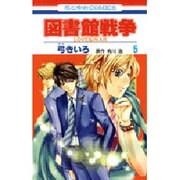 図書館戦争LOVE&WAR 5(花とゆめCOMICS) [コミック]