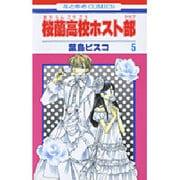 桜蘭高校ホスト部 5(花とゆめCOMICS) [コミック]