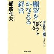 願望をかなえる経営(稲盛和夫CDブックシリーズ―いま、「生き方」を問う〈4〉) [単行本]