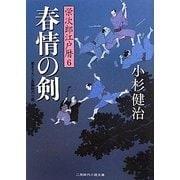 春情の剣―栄次郎江戸暦〈6〉(二見時代小説文庫) [文庫]