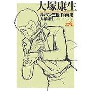 大塚康生ルパン三世作画集 [単行本]