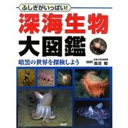 ふしぎがいっぱい!深海生物大図鑑―暗黒の世界を探検しよう [図鑑]