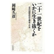 二十一世紀をいかに生き抜くか―近代国際政治の潮流と日本 [単行本]